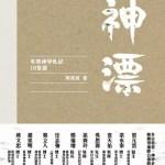 《神漂──本地神學札記10堂課》(陳培德)2017.04.03