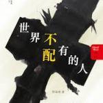 《世界不配有的人》(陳培德)2017.07.17