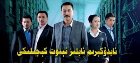 Uyghur comedy 1