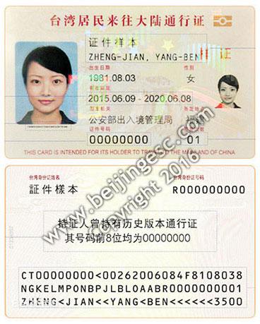 辦理中國大陸無犯罪紀錄證明書或刑事記錄證明,自2020年10月10日起,深圳