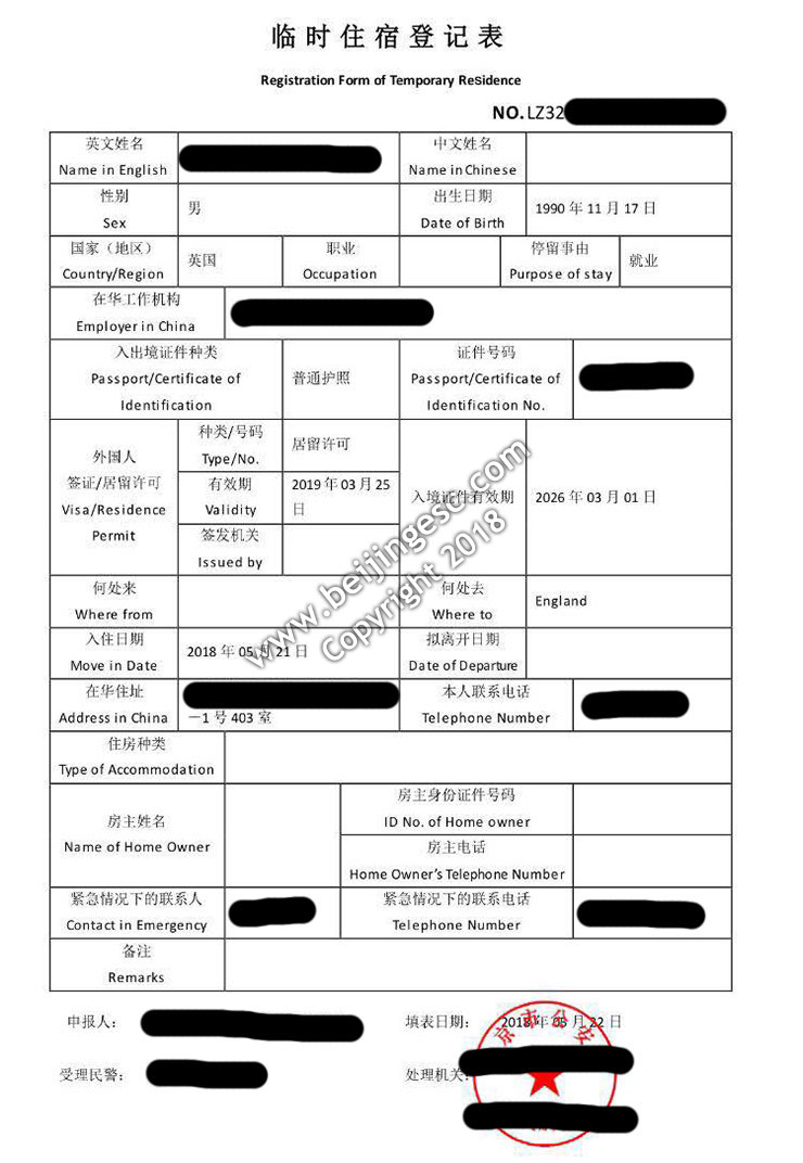 What's Registration Form of Temporary Residence in China?