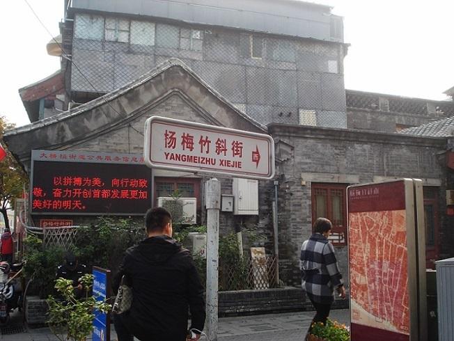鈴木食堂: ちゃぶ臺ひっくり返して北京へ來たのだ