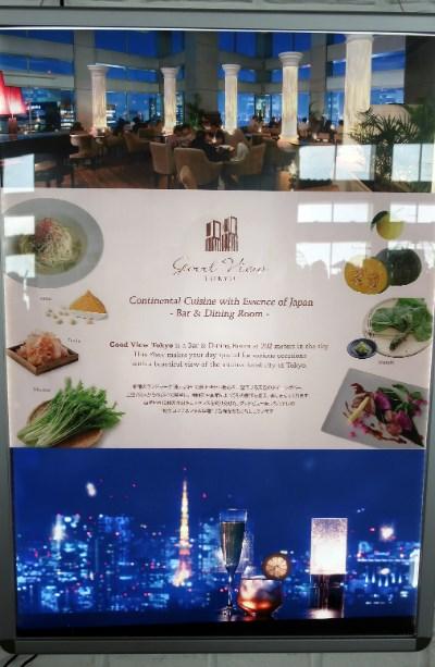 Good View Tokyo(グッドビュー東京)のディナーメニューの写真@西新宿 東京都庁 photo by 茶子(ちゃこ)
