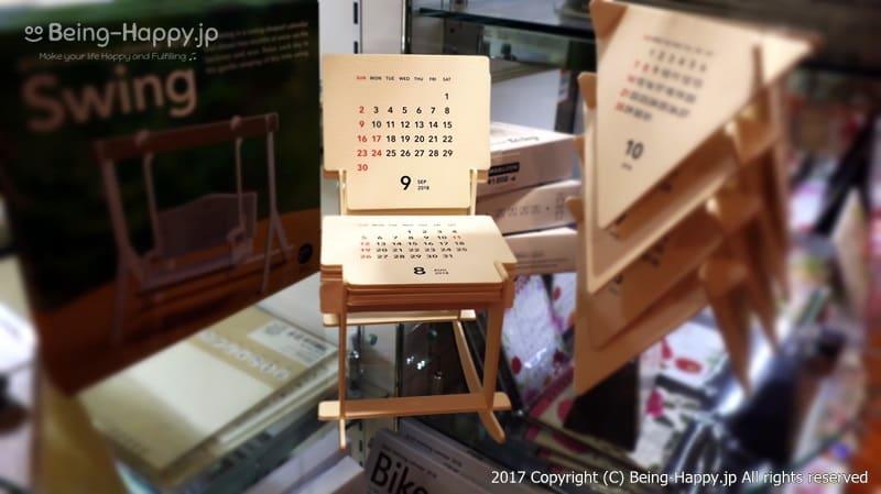 木製カレンダー@丸善 池袋(MARUZEN) photo by 茶子(ちゃこ)