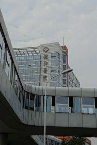 Picture of Fujian Medical Union University Hospital in Fuzhou