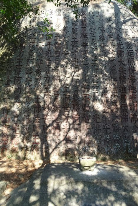 Red Chinese poetry inscribed on a rock