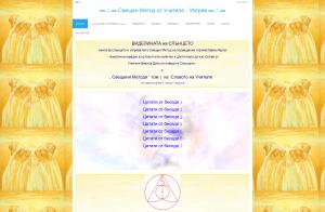 screenshot-изгрев com 2015-12-24 14-10-28