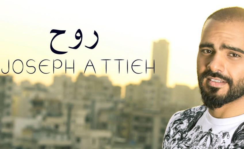 joseph-attieh-beiroot