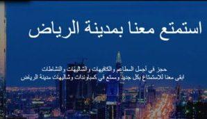 Goodtimes الإختيار الأفضل لقضاء أجمل الأوقات في الرياض