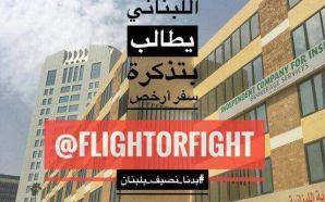 إذا بتحب لبنان حب مغتربينه…معاً من أجل محاربة غلاء أسعار…