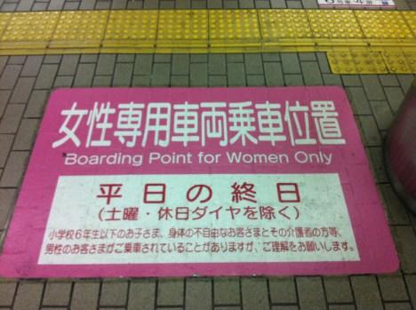 Women Only Metro Carriage, Japan