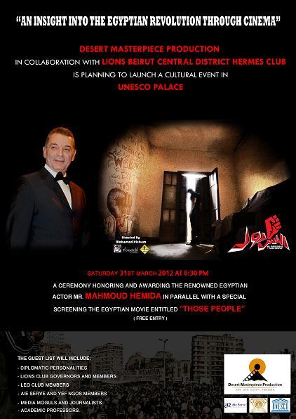An Insight Into The Egyptian Revolution Through Cinema