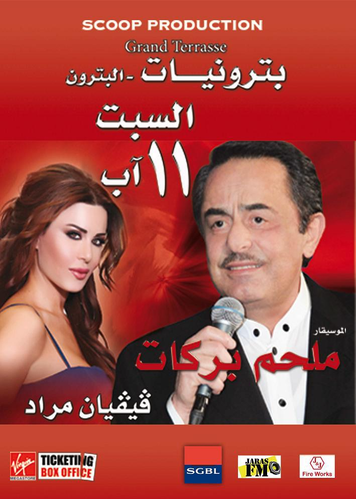 Melhem Baraket And Viviane Mrad Live At Batrouniyat