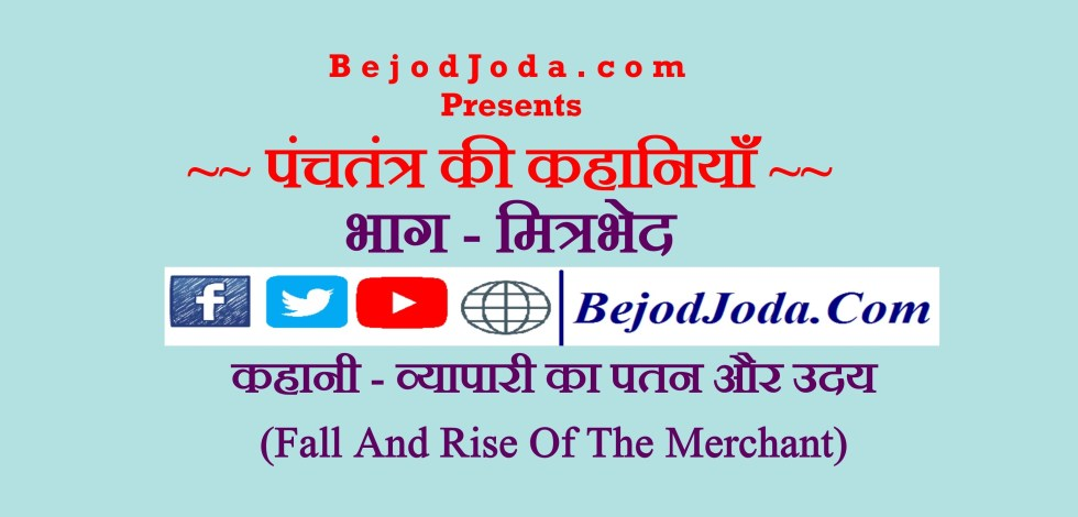 Panchtantra Story Fall and Rise of the Merchant Banner