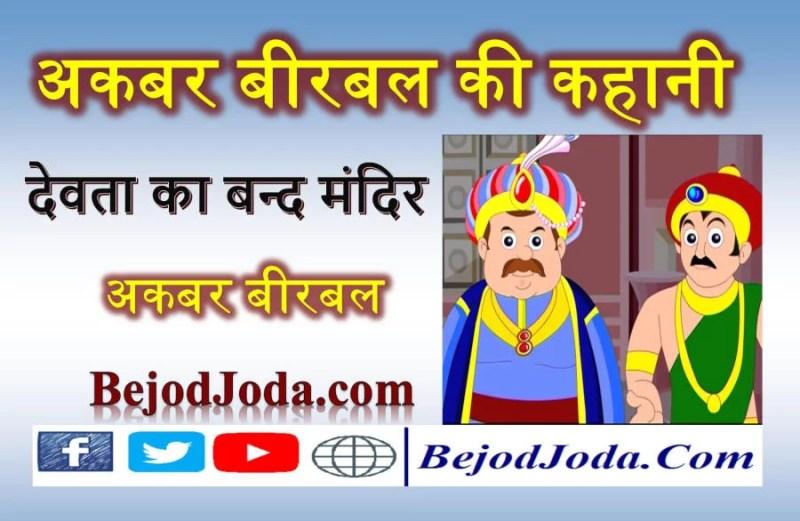 देवता का बन्द मंदिर – अकबर बीरबल की कहानी