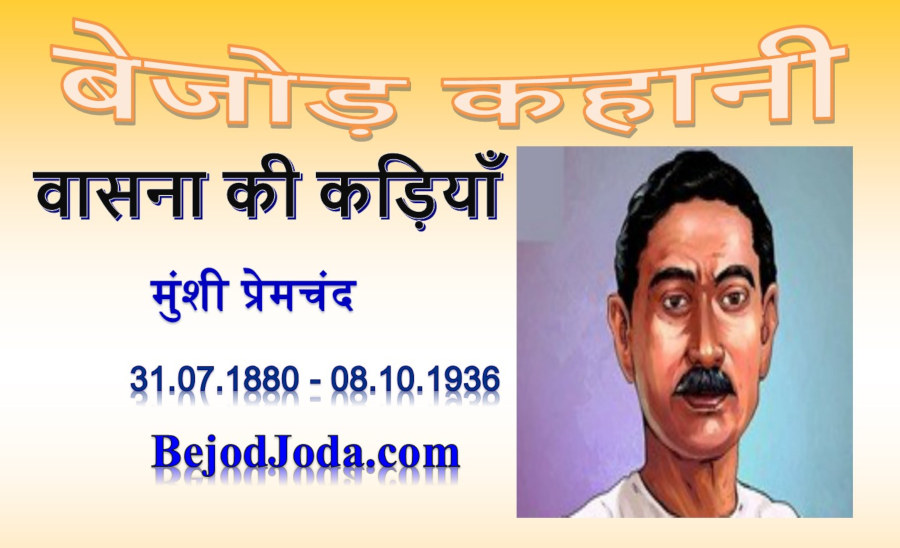 banner for kahani Wasna ki kadiyan by munshi premchand
