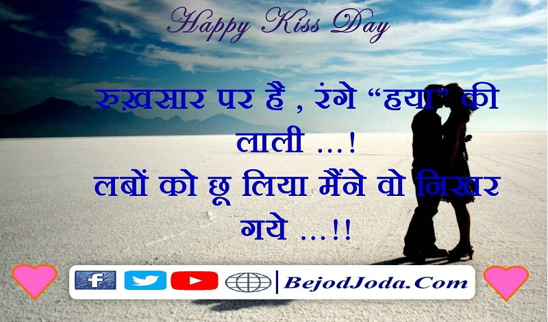 Kiss day shayari for girlfriend boyfriend in hindi