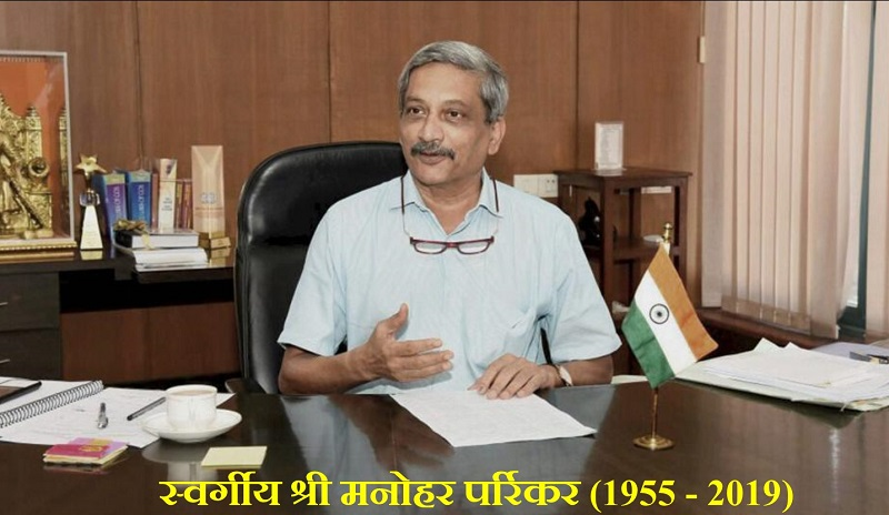 Goa-Chief-Minister-Manohar-Parrikar