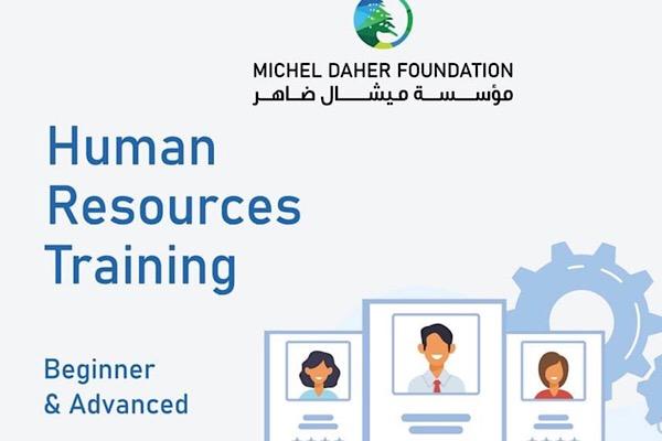 مؤسسة ميشال ضاهر تنظم دورة تدريبية لادارة الموارد البشرية