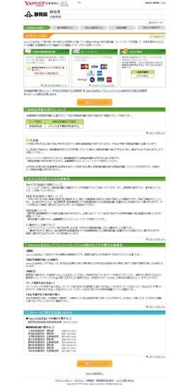 Yahoo 公金支払い   静岡県 自動車税   税金・料金お支払い