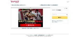 パスワードの再確認   Yahoo  JAPAN