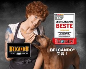 Belcando®が受賞しました!