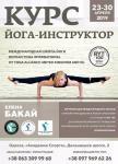 RYT 100 Одеса. Курс для викладачів йоги