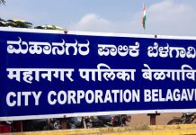 City corporationbelgaum