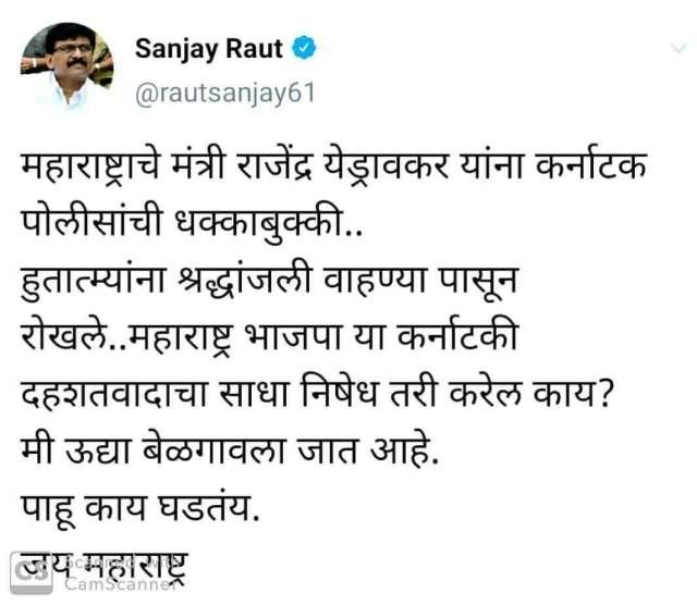 Sanjay raut twitts