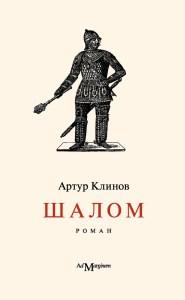 Klinov_Shalom