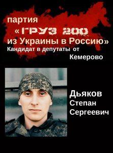 Дьяков Степан СергеевичКемерово2