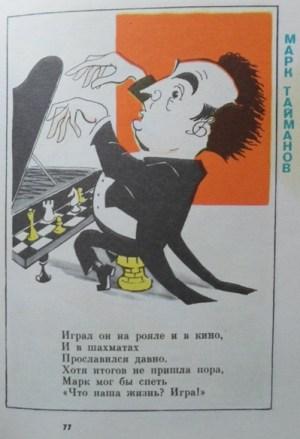 taimanov1981