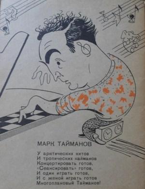 tajmanov1966