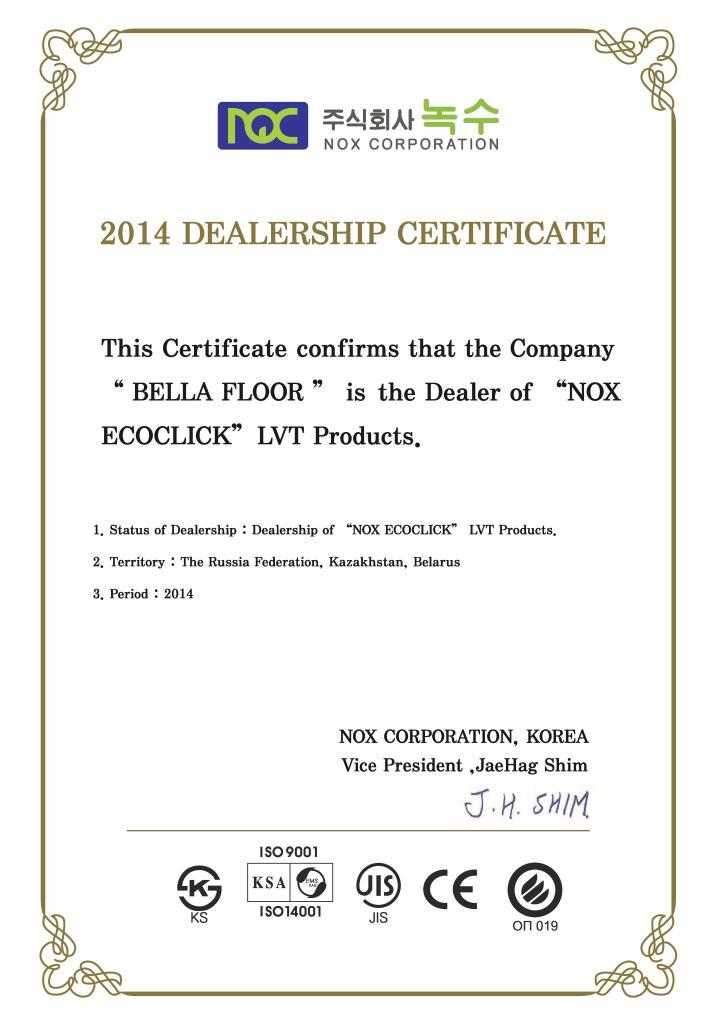 Сертификат дилера 2014 года.