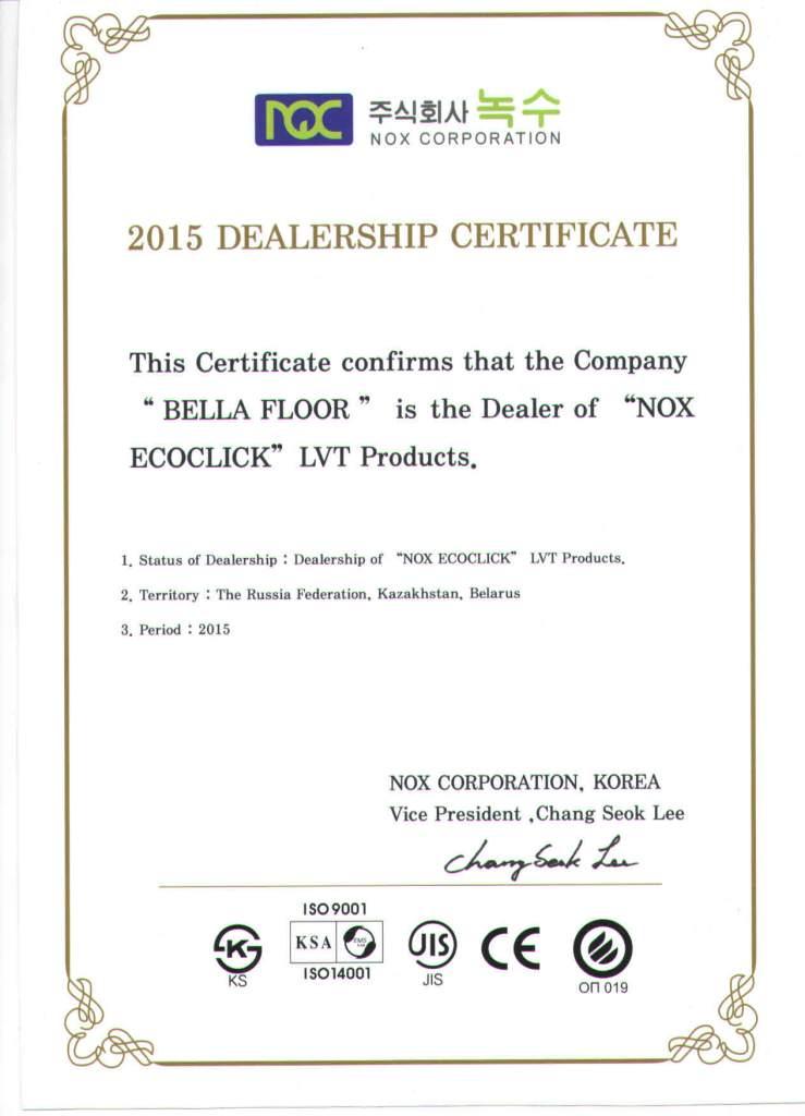 Сертификат дилера 2015 года.
