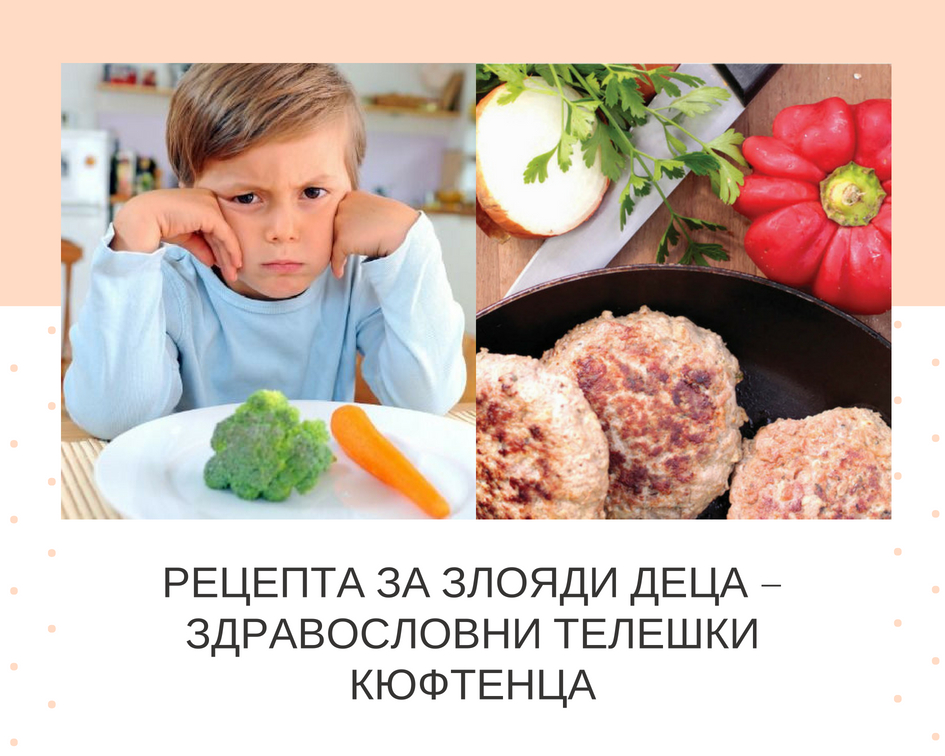 Рецепта за злояди деца – Здравословни телешки кюфтенца