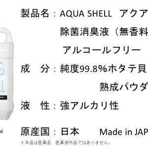 希釈不要除菌強アルカリ性水溶液