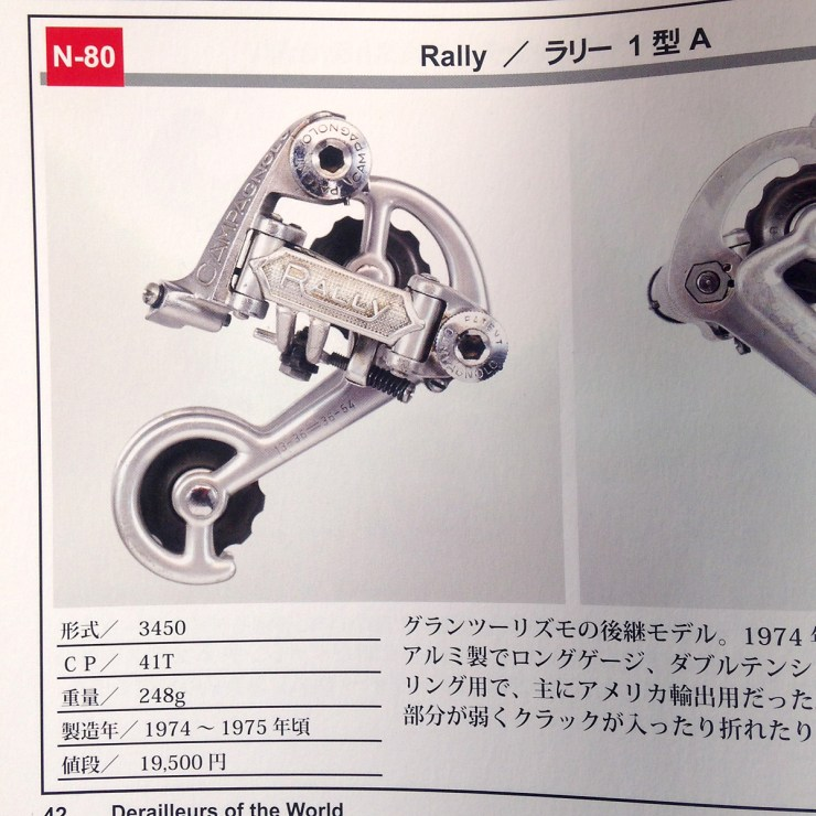 Campagnolo Rally rear derailleur - hardfacts like model number, capacity, weight, date of production, price