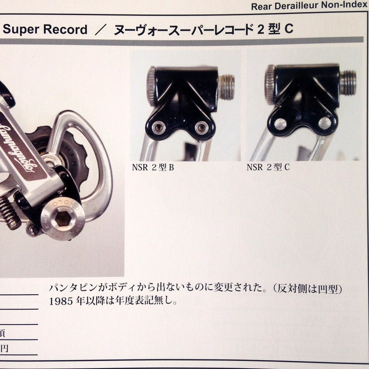 Campagnolo Nuovo Super Record - details of different versions