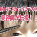 【メンズ】前髪のセルフカットに挑戦!失敗しないやり方を美容師が伝授!