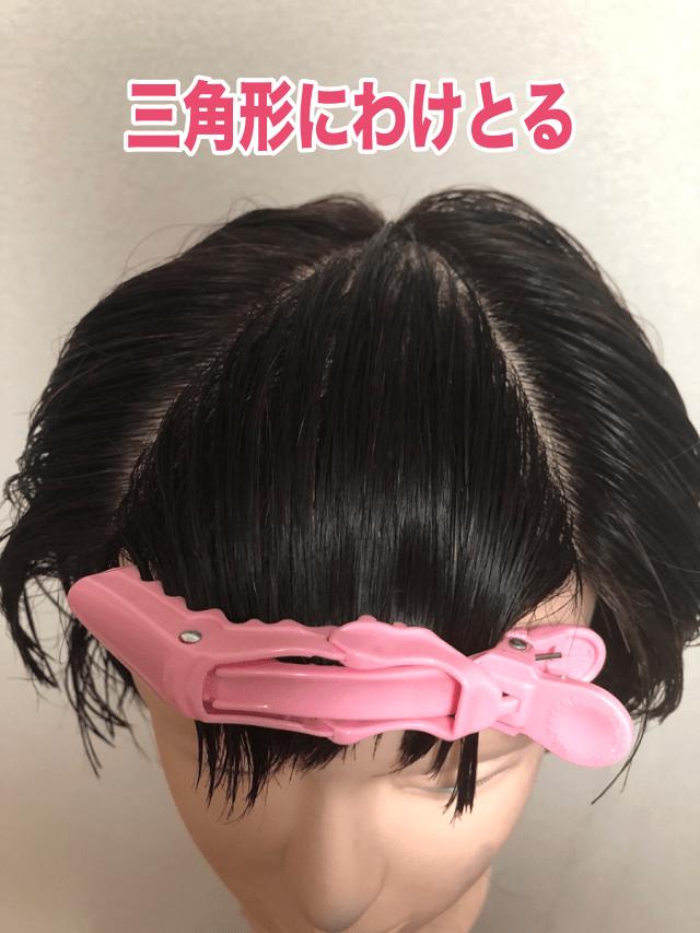 切り 方 前髪