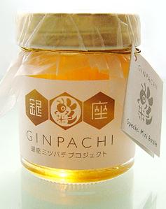 銀座ミツバチプロジェクト®のハチミツ小瓶
