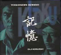 kondo-krush_ki-okuj_large.jpg