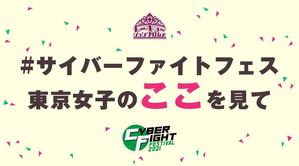 CyberFight Festival 2021 to feature English commentary