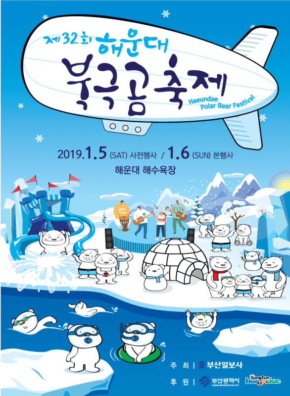things to do in busan korea in winter