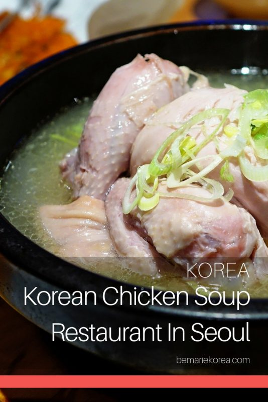 korea ginseng chicken soup restaurant in seoul