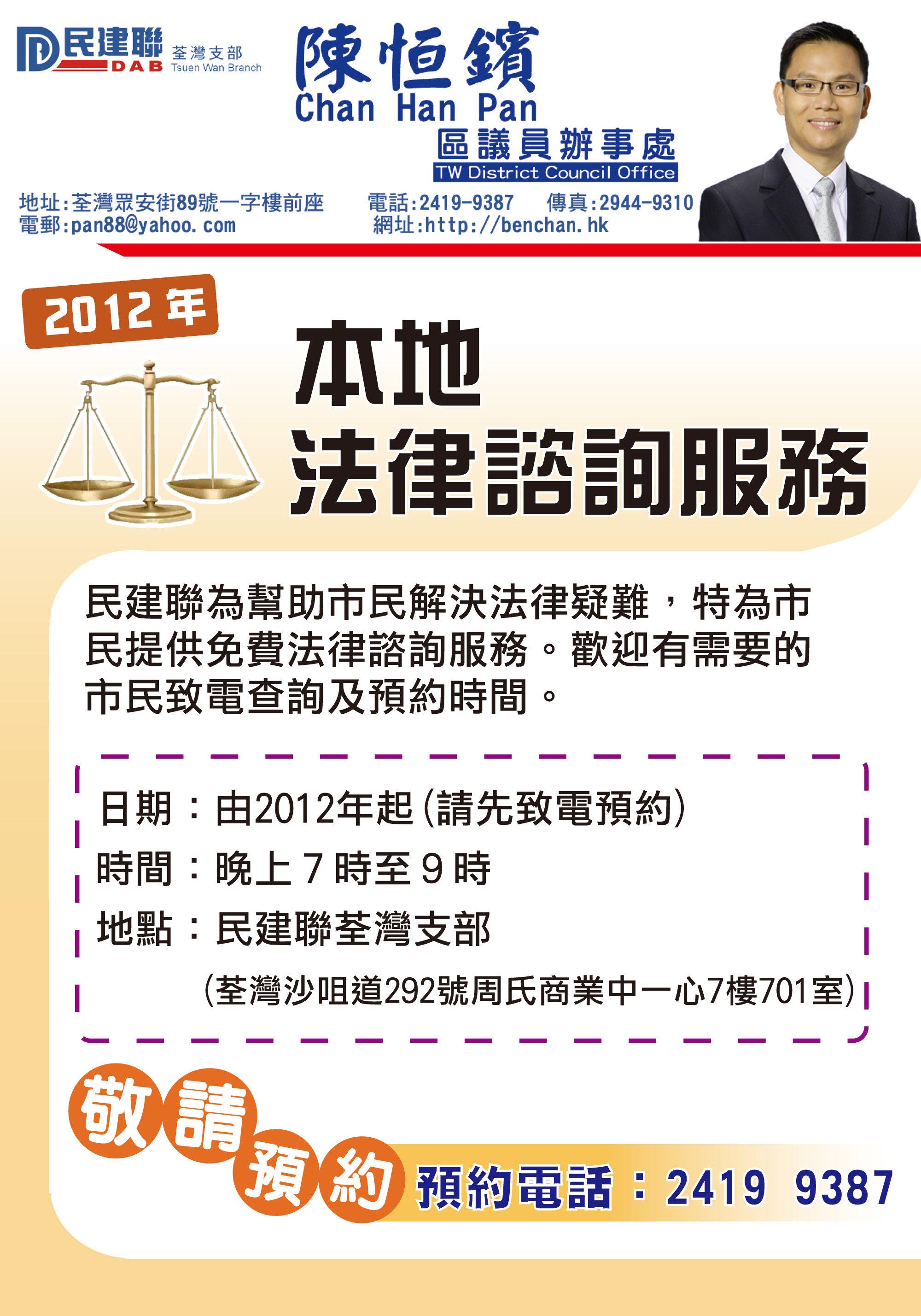 民建聯荃灣支部提供本地法律諮詢服務 | 陳恒鑌議員辦事處