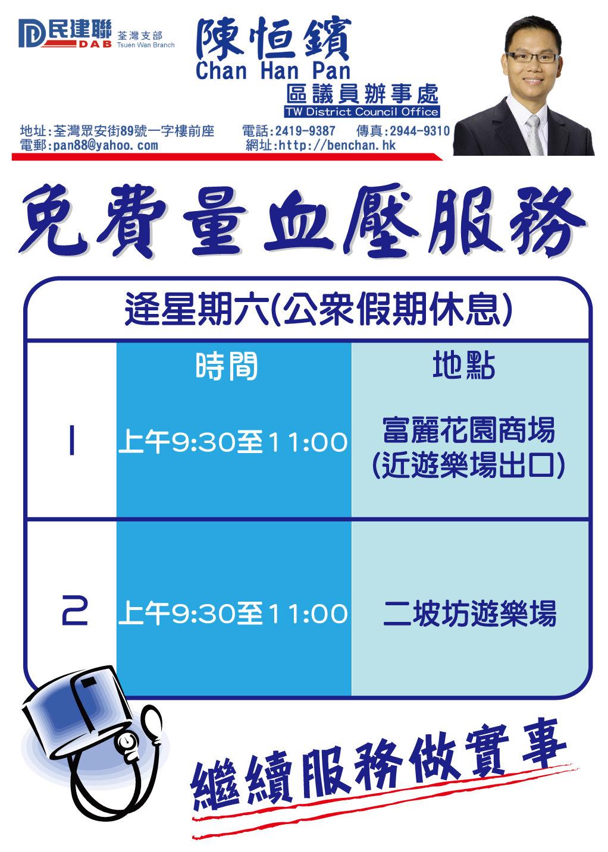 逢星期六(公眾假期休息)提供免費量血壓服務 | 陳恒鑌議員辦事處