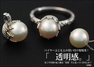 「透明感」花珠を超えた最上級のあこや真珠とは?(前編)