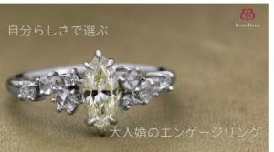 【大人婚】失敗しない婚約指輪・エンゲージリングの選び方 デザイナーがおすすめする3つのポイント
